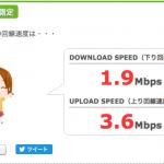 あなたのネット速度が遅いのは、OCNプロバイダのせいかもしれない